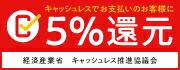 キャッシュレス・消費者還元・対象クレジットカードの決済で5%のポイント還元