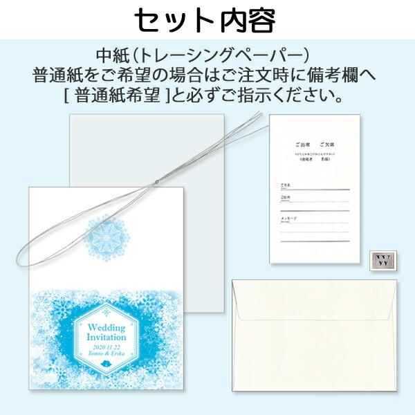 楽天市場 四季 クリスタルスノー 招待状 印刷なし セット 手作り キット
