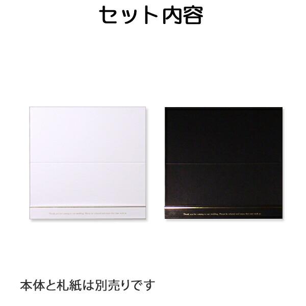エレガント席札:台紙(1名分)【印刷なし・手作りキット】