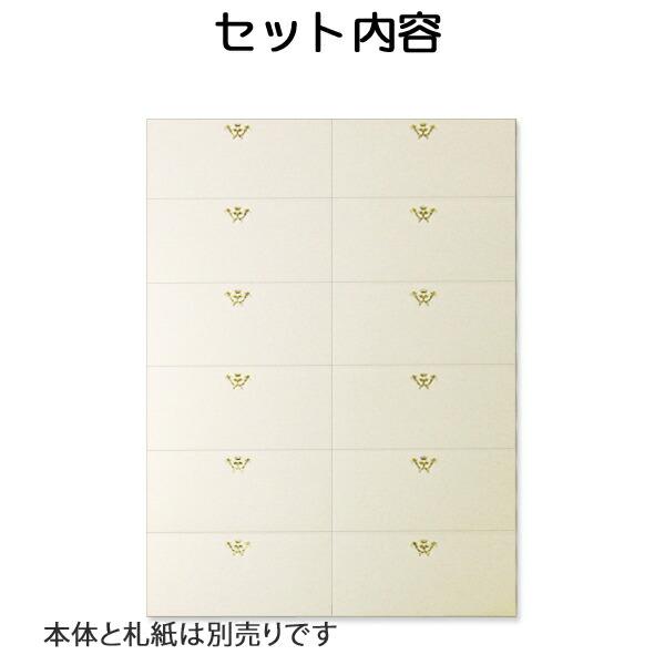 エレガント席札:札紙(12名分/A4)【印刷なし・手作りキット】
