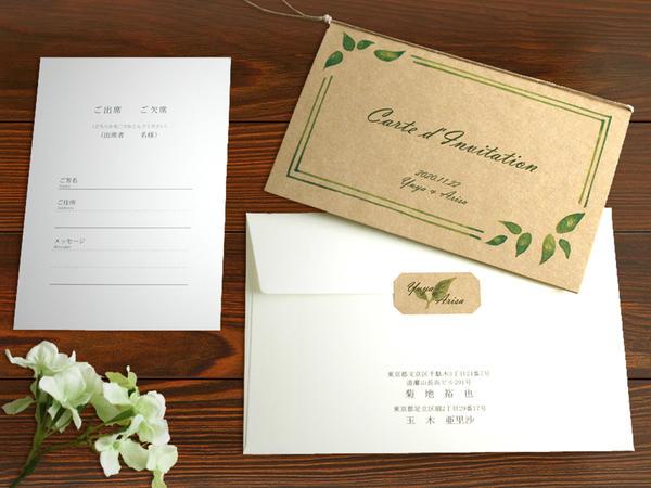 フィール招待状セット【印刷なし・手作りキット】