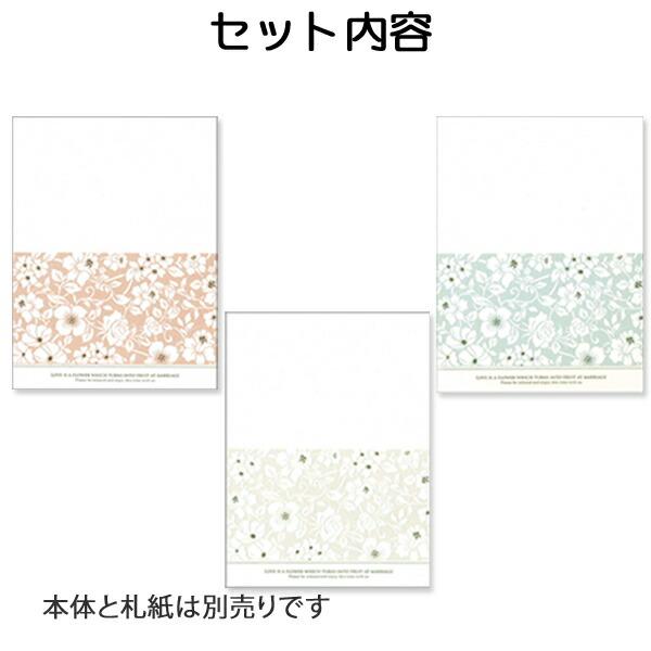 フィオラ席札:台紙(1名分)【印刷なし・手作りキット】