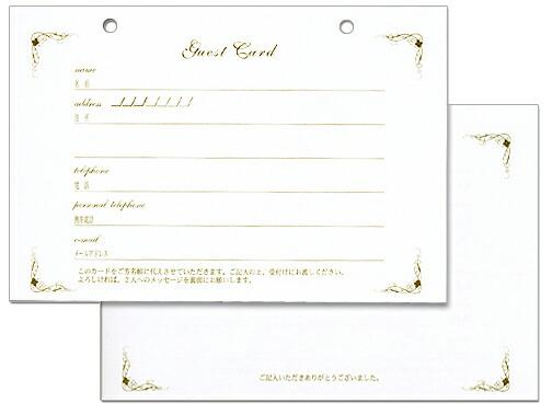 エンドレスゲストブック用追加カード【カードタイプ】