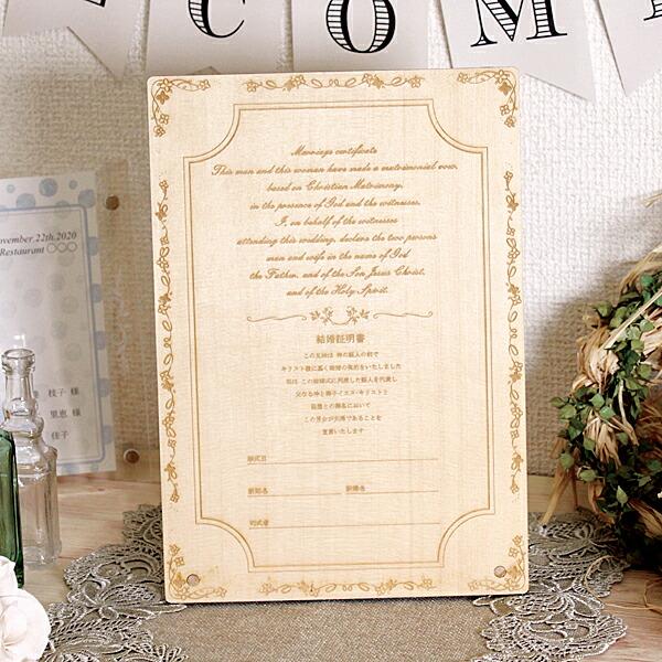 木製 結婚証明書(チャペル式用)