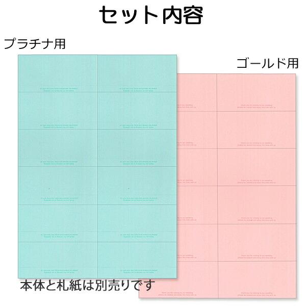 ジュリエッタ席札:札紙(12名分/A4)【印刷なし・手作りキット】