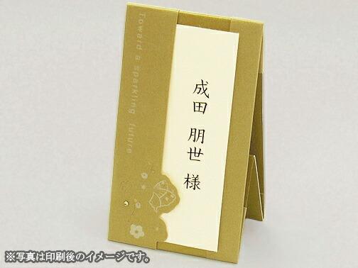 綺羅(きら)席札:台紙(1名分)【印刷なし・手作りキット】