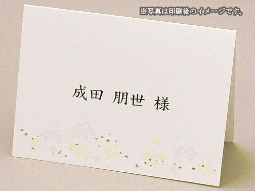 寿(ことぶき)席札(4名分/A4)【印刷なし・手作りキット】