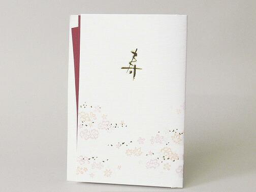 寿(ことぶき)招待状セット【印刷なし・手作りキット】