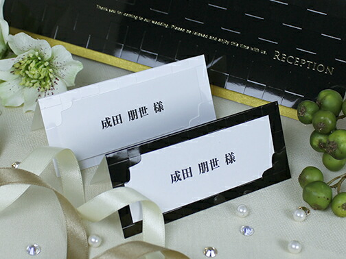 ルーチェ席札:台紙(1名分)【印刷なし・手作りキット】