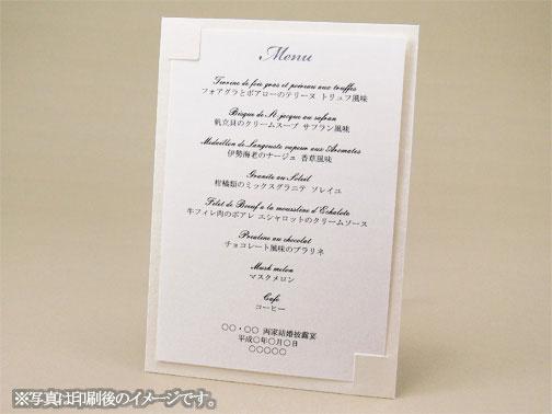 マリエージメニュー表セット【印刷なし・手作りキット】