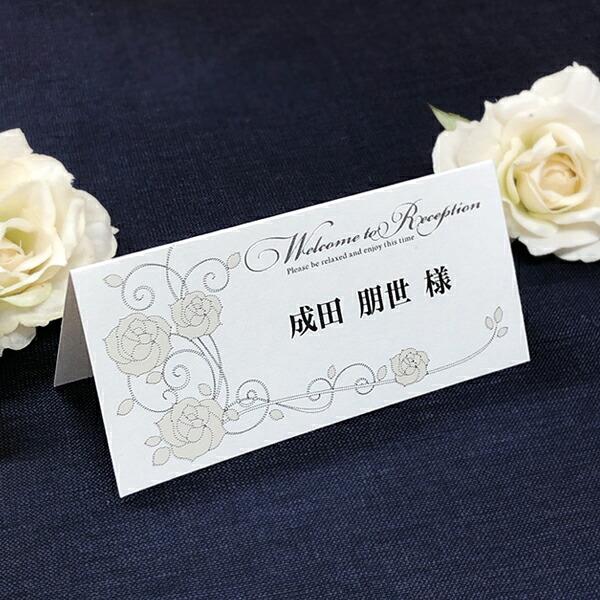 ノーブルローズ席札(6名分/A4)【印刷なし・手作りキット】