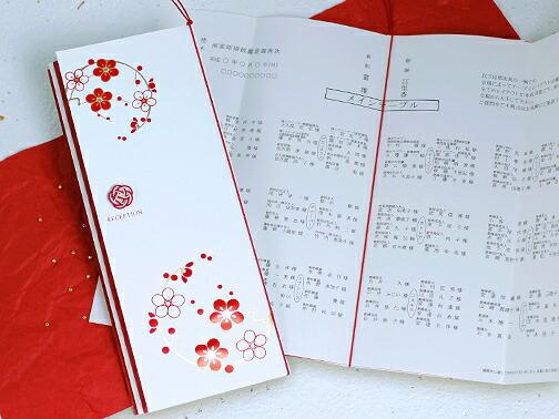 朱玉(しゅぎょく)席次表(B4)セット【印刷なし・手作りキット】