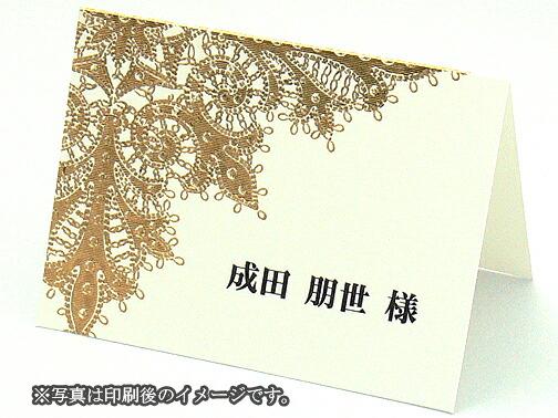 ソレイユ席札(1名分)【印刷なし・手作りキット】