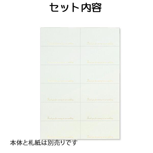 ストーリー席札:札紙(12名分/A4)【印刷なし・手作りキット】