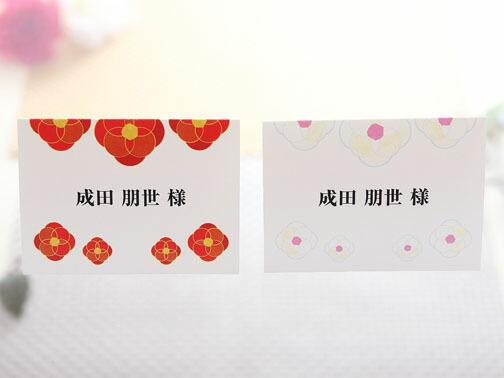 椿(つばき)席札(1名分)【印刷なし・手作りキット】