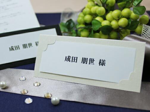 ヴェリタ席札:台紙(1名分)【印刷なし・手作りキット】