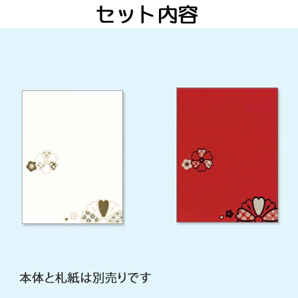 和花(わか)席札:台紙(1名分)【印刷なし・手作りキット】