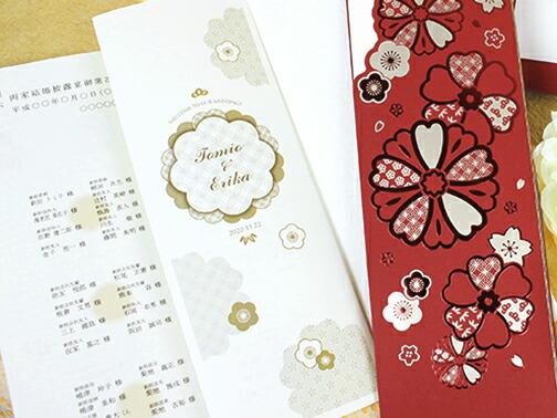 和花(わか)席次表(B4)セット【印刷なし・手作りキット】