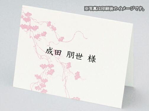 和音(わおん)席札(1名分)【印刷なし・手作りキット】