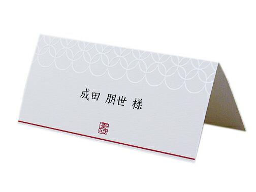 優婉(ゆうえん)席札(1名分)【印刷なし・手作りキット】
