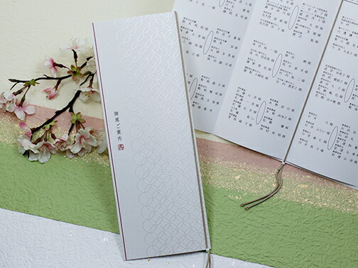 優婉(ゆうえん)席次表(B4)セット【印刷なし・手作りキット】