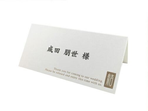 結華(ゆいか)席札(6名分/A4)【印刷なし・手作りキット】