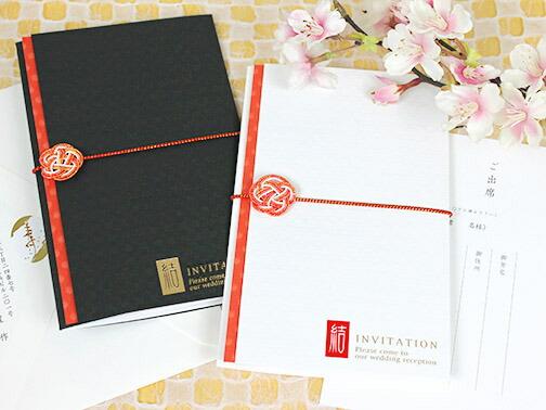 結華(ゆいか)招待状セット【印刷なし・手作りキット】