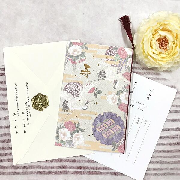 瑞光(ずいこう)招待状セット【印刷なし・手作りキット】