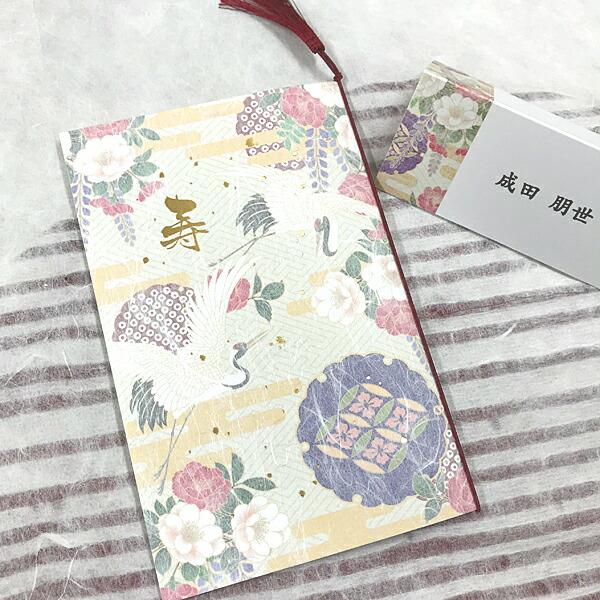 瑞光(ずいこう)メニュー表セット【印刷なし・手作りキット】