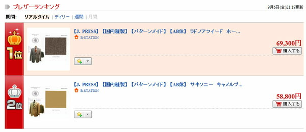 """『ランキング""""2位""""入賞モデル!!』"""