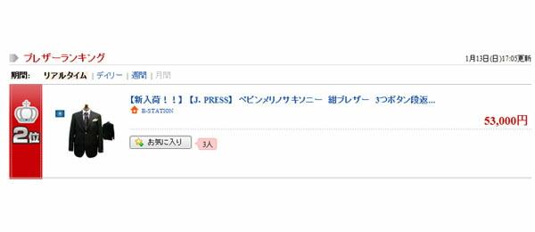 """『ランキング""""2位""""入賞しました!!』"""
