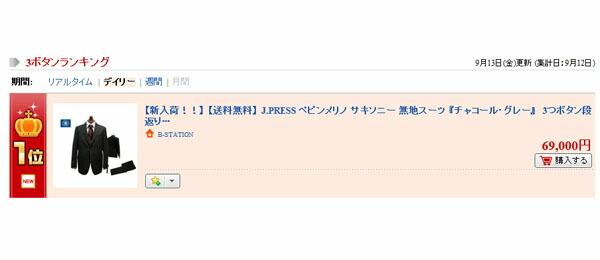 """『ランキング""""1位""""入賞しました!!』"""