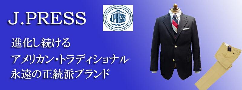 『J.PRESS』