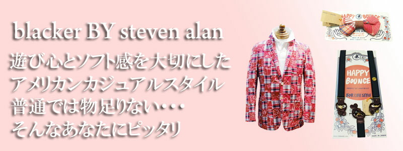 『blacke BY steve alan』