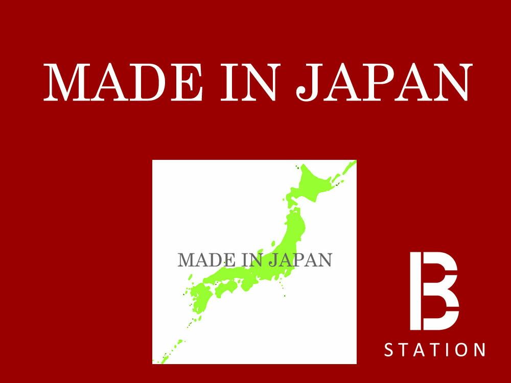 『日本製』