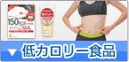 低カロリー食品
