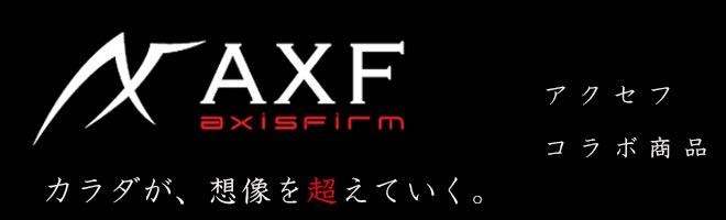 AXF アクセフコラボ商品