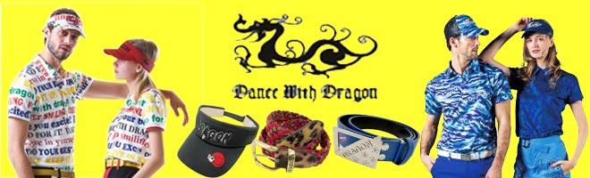 ダンスウィズドラゴンメインページ