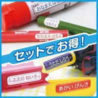 鉛筆、文具用+フレーム付きお名前 シール