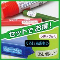 鉛筆、文具用+無地のお名前シール