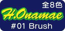 #01 Brush