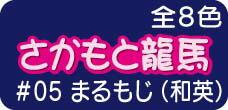 #05 まるもじ(和英)