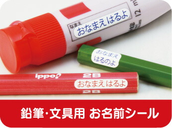 鉛筆・文具用お名前シール