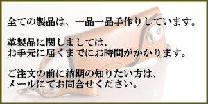 革製品 レザー 納期について