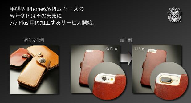 ビーズ屋製 手帳型 iPhone6/6 Plus ケース の 7/7 Plus 対応加工サービス
