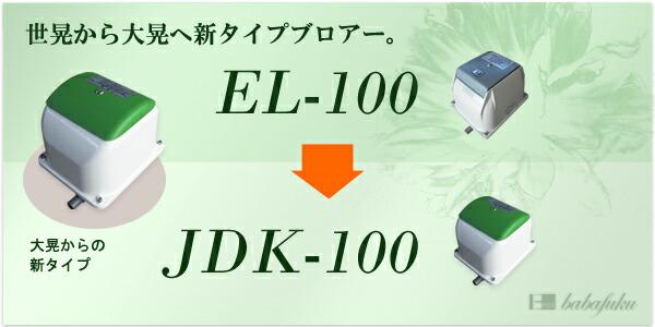 ブロワー セコー(世晃)/大晃JDK-100