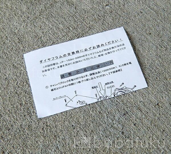 安永ダイヤフラム式補修部品/LP150-200 詳細図