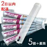 浄化槽塩素剤5本+薬筒