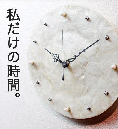 時計 バナー