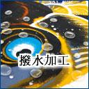 ちりめん京錦/こいのぼり/徳永鯉/ちりめん京錦鯉/徳永/鯉のぼり/撥水加工